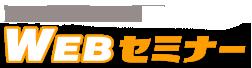 岐阜県商工会連合会WEBセミナー