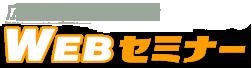 広島県商工会連合会WEBセミナー