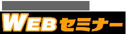 長野県商工会連合会WEBセミナー